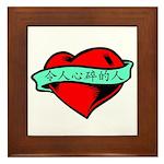Heartbreaker (Chinese) Framed Tile
