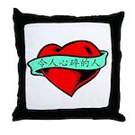 Heartbreaker (Chinese) Throw Pillow