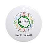 Worth the Wait (Chinese) Ornament (Round)