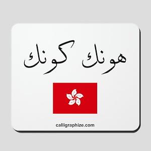 Hong Kong Flag Arabic Mousepad