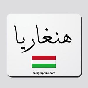 Hungary Flag Arabic Mousepad