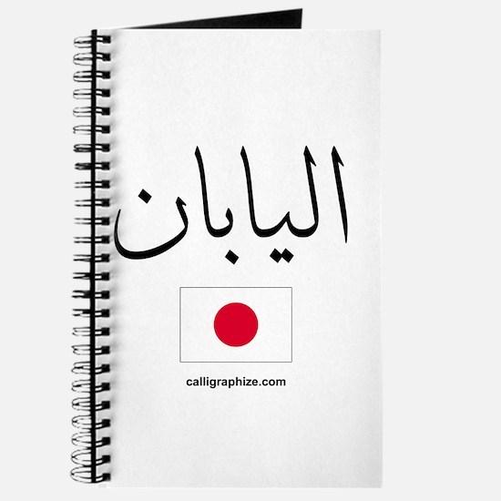 Japan Flag Arabic Calligraphy Journal
