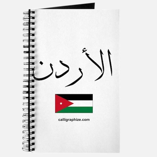 Jordan Flag Arabic Journal