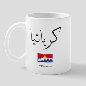 Kiribati Flag Arabic Mug