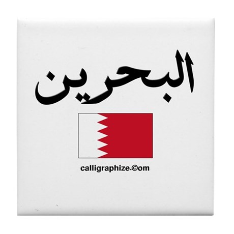 Bahrain Flag Arabic Tile Coaster