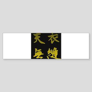 kanji symbol,Flawless Bumper Sticker