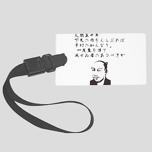 kanji symbol,NOBUNAGA Luggage Tag