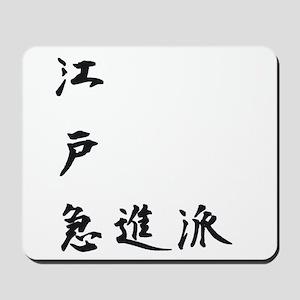 kanji symbol,Edo Radicals Mousepad