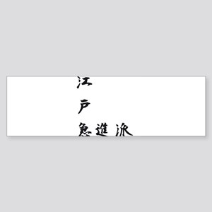 kanji symbol,Edo Radicals Bumper Sticker
