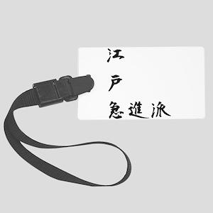 kanji symbol,Edo Radicals Luggage Tag