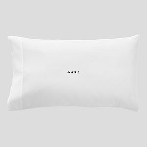 kanji symbol,Death sentence Pillow Case