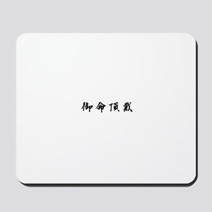 kanji symbol,Death sentence Mousepad
