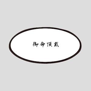 kanji symbol,Death sentence Patches