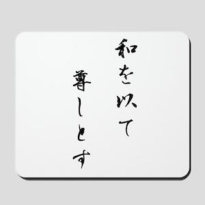 japanese kanji symbol,Peace is precious Mousepad