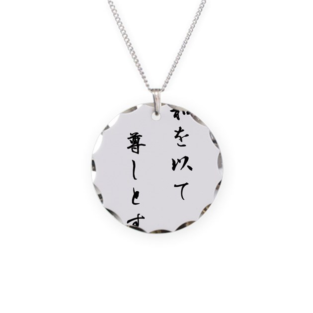 Japanese Kanji Symbolpeace Is Precious Necklace By 47horibeyasube