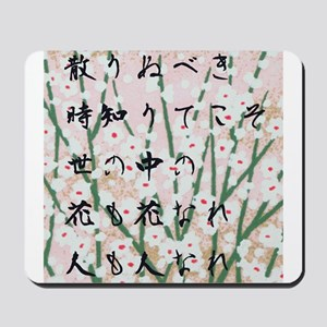 japanese kanji symbol,You do not live in vain Mous