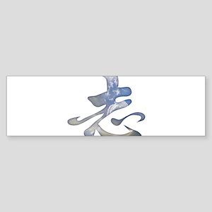 Kanji - ambition Bumper Sticker