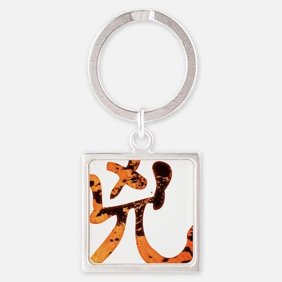 Kanji - fierce Keychains