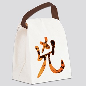 Kanji - fierce Canvas Lunch Bag