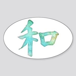 Kanji - harmony Sticker