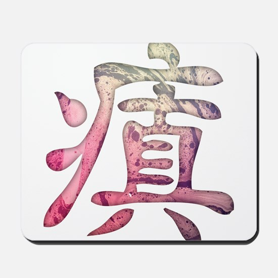 Kanji - insane Mousepad