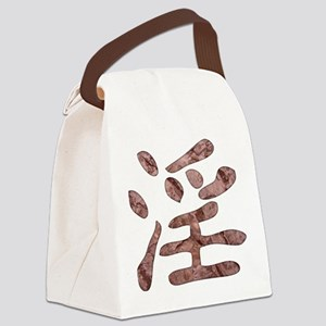 Kanji - obscene Canvas Lunch Bag