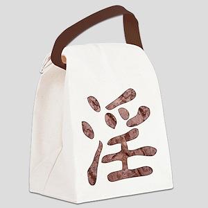 Kanji - obscene Canvas Lunch Bag