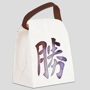 Kanji - Success Canvas Lunch Bag