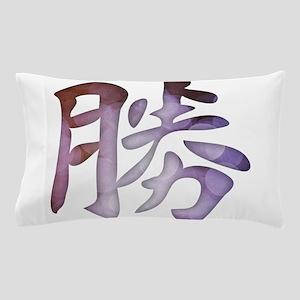 Kanji - Success Pillow Case