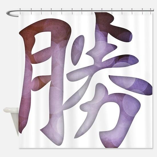 Kanji - Success Shower Curtain