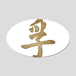 Kanji - Truth Wall Decal