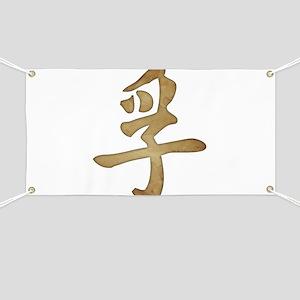 Kanji - Truth Banner