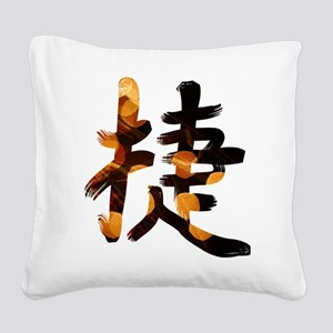 Kanji - Victory Square Canvas Pillow