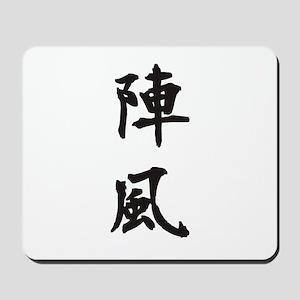japanese kanji symbol, Mousepad
