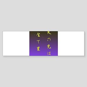 japanese kanji symbol,Sky light all star Bumper St