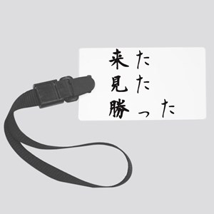 japanese kanji symbol,Veni, vidi, vici Luggage Tag
