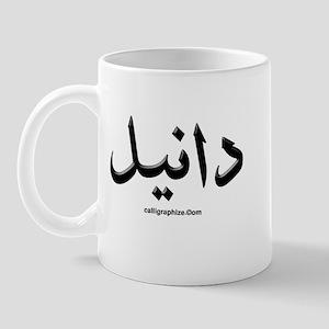 Daniel Arabic Calligraphy Mug