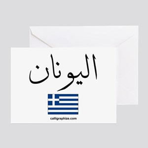 Greece Flag Arabic Greeting Cards (Pk of 10)