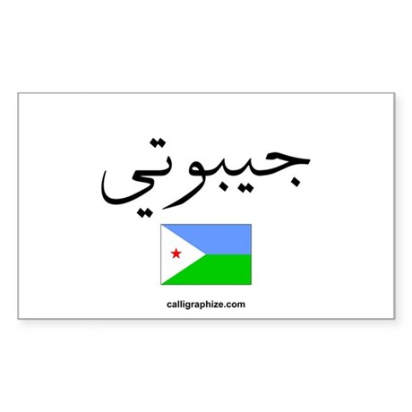 Djibouti Flag Arabic Rectangle Sticker