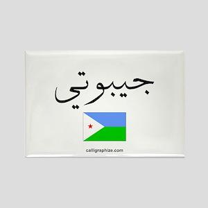 Djibouti Flag Arabic Rectangle Magnet