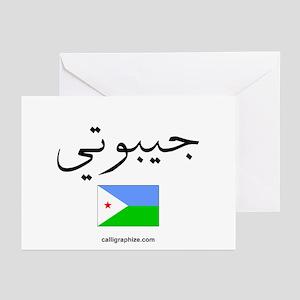 Arabic calligraphy salam greeting cards cafepress djibouti flag arabic greeting cards pk of 10 m4hsunfo