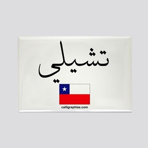 Chile Flag Arabic Calligraphy Rectangle Magnet
