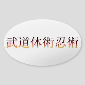 Taijutsu Fire 3 X 5 In. Sticker (oval)