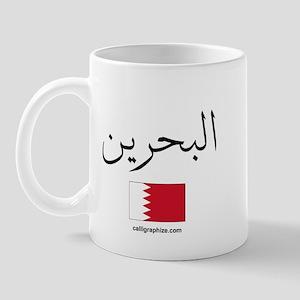 Bahrain Flag Arabic Mug