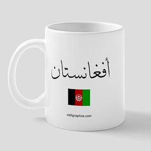Afghanistan Flag Arabic Mug