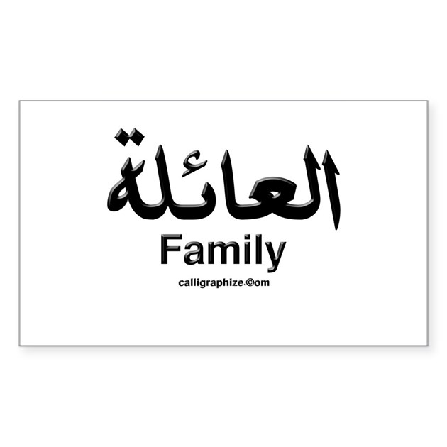 family arabic calligraphy rectangle decal by calligraphize. Black Bedroom Furniture Sets. Home Design Ideas