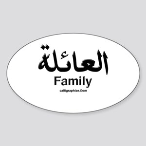 Family Arabic Calligraphy Oval Sticker