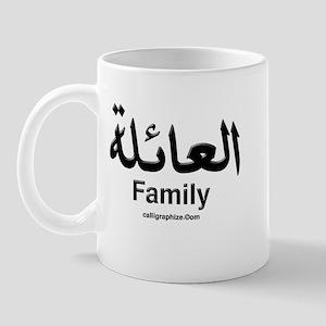 Family Arabic Calligraphy Mug