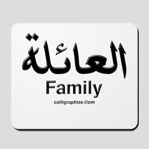 Family Arabic Calligraphy Mousepad