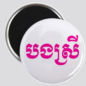 Khmer Sister - Bong Srei - Cambodian Language Magn